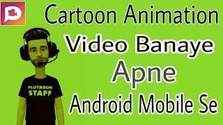 Android Mobile Se Cartoon Animation Video Kaise Banaye/ मोबाइल से कार्टून एनीमेशन वीडियो कैसे बनाएं।