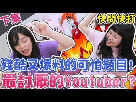 【快問快打】最討厭的Youtuber竟然是他們!這個能播嗎?(下集)|可可酒精