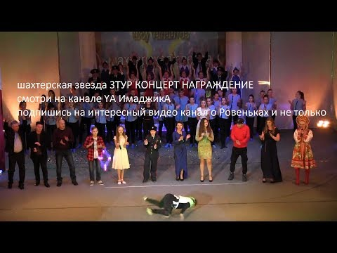 шахтерская звезда 3ТУР КОНЦЕРТ