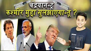 चंद्रयान -2 का सफल लॉंच लेकिन trump ने लगा दी आँच | RJ Raunak | Fun Tantra