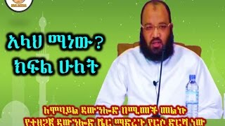 80 - Ustaz  Abu Heyder -  Who Is Allah -Part 2