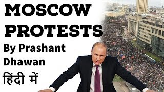 Moscow Protests Explained - Putin completes 20 years in Power in Russia #UPSC #IR #IAS #UPSC2020