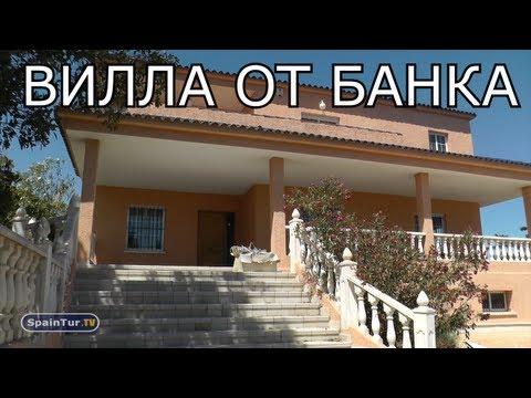 Аликанте недвижимость банков