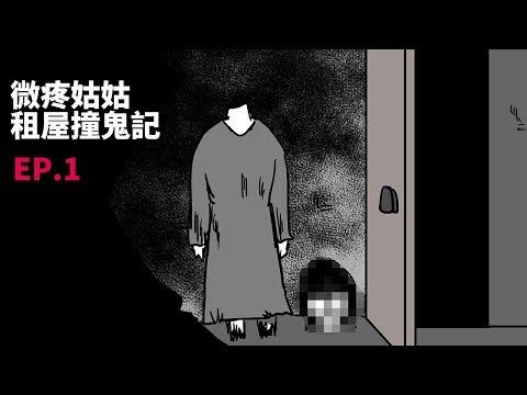 【微鬼畫】微疼姑姑租屋撞鬼記 EP1