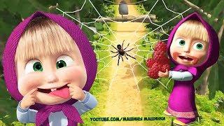 Маша и Медведь как смешные детки играют ДОГОНЯЛКИ в лесу #4 Смешные игры для детей! Игровой мультик