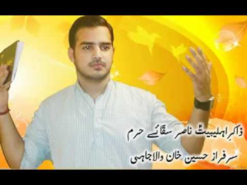 Manqabat E Janab E Fatima Zehra (sa) By Sarfaraz Hussain Khan video