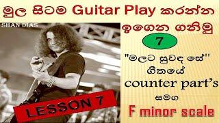 Sanidhapa shan dias guitar lesson 7