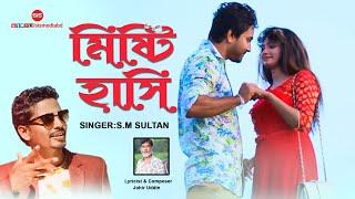 MISTY HASHI | Bangla Music Video | S.M.Sultan | Shohag | Sinthiya | SIS Media