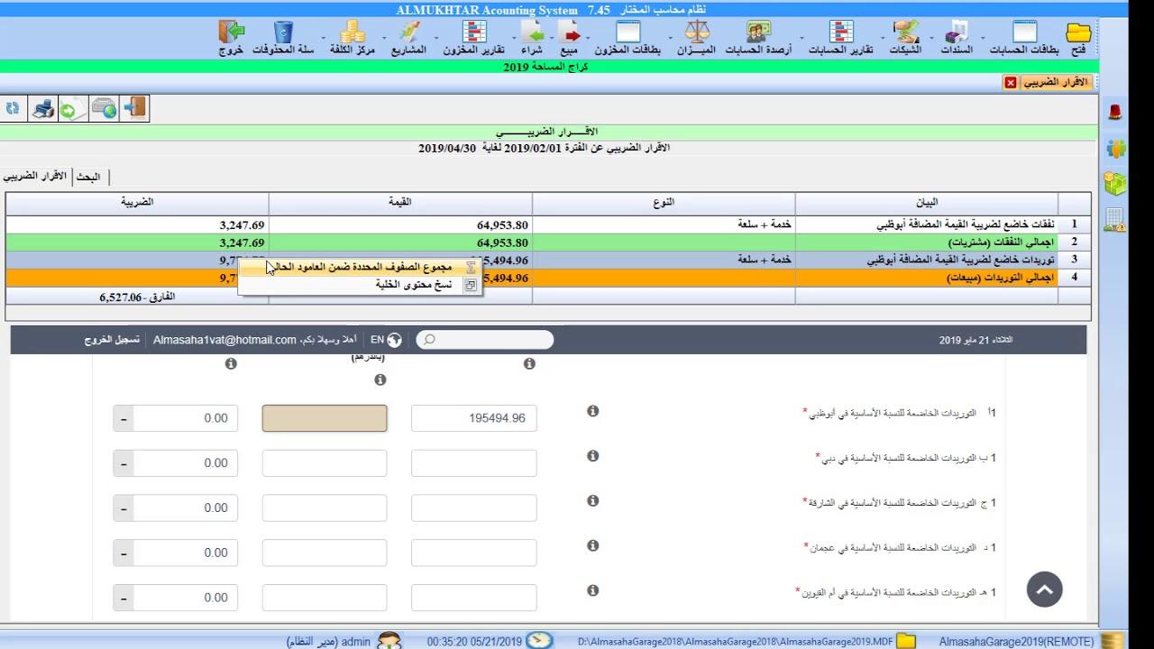 شرح تقديم إقرار ضريبة القيمة المضافة من داخل برنامج محاسب المختار