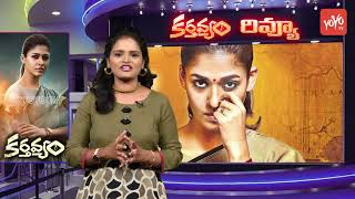 Nayanthara's Karthavyam Telugu Movie Review And Rating | Public Review | Tollywood