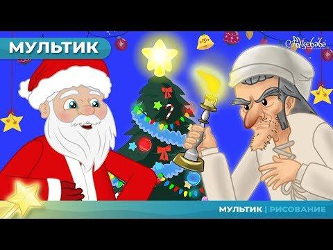 рождество Сказки для детей и Мультик