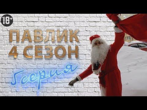 ПАВЛИК 4 сезон 5 серия