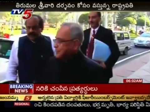 President Pranab Mukherji Visits TTD Today (TV5)