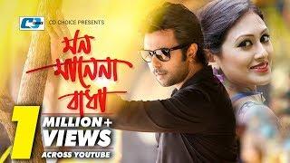 Mon Manena Badha | Apurbo | Khusum Shikder | Shahed | Nupur | Bangla Super Hits Natok