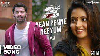 Iravukku Aayiram Kangal | Yean Penne Neeyum Video Song | Arulnithi, Ajmal, Mahima Nambiar
