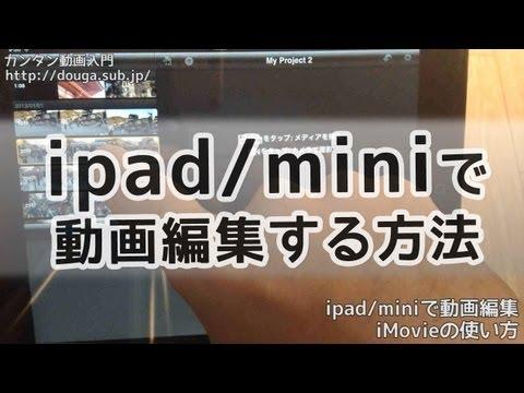 iMovieで動画をトリミング・分割・結合する方法