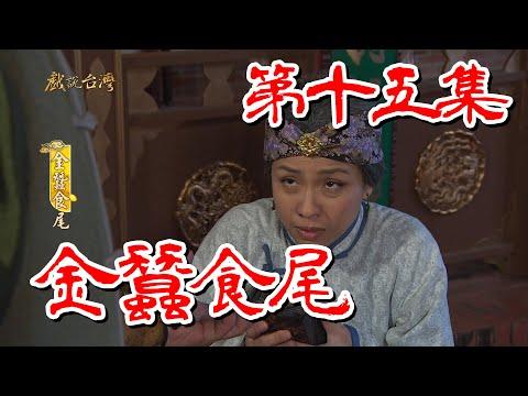 台劇-戲說台灣-金蠶食尾-EP 15