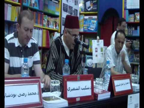 جمعية تطوان أسمير تنظم قراءات لعدد من الإصدارات بمكتبة بيت الحكمة
