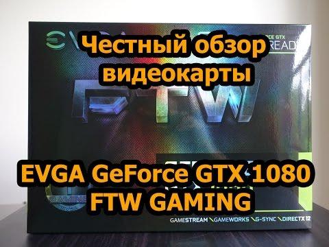 Обзор EVGA GeForce GTX 1080 FTW GAMING ACX 3.0 (тестирование и разгон)