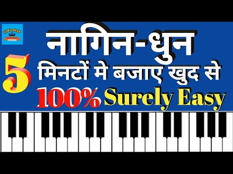 how to play nagin tune on harmonium notes | learn 5 minutes 100% surely