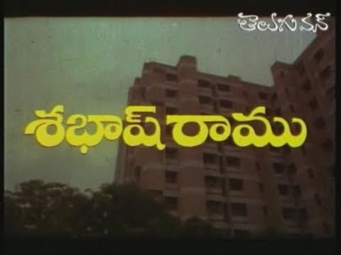 Shabash Ramu - Full Length Telugu Movie - Vinod Kumar - Aamani - 01 video