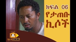 የታጠቡ ኪሶች - Ethiopian TV series YETATEBU KISOCH PART 06