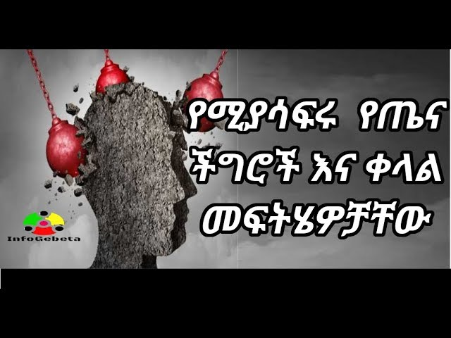 Ethiopia: solutions For Embarrassing Health Problems