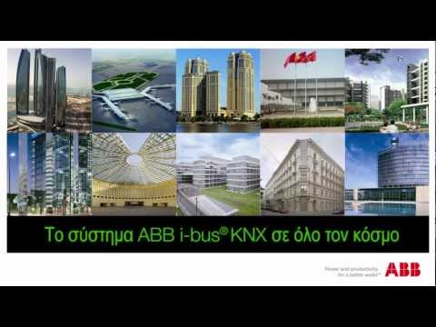 Energy Efficiency in Buildings with ABB i-bus® KNX (Greek Version)