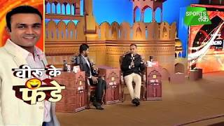 Sehwag EXCLUSIVE: Viru Ke Funde| Sports Tak
