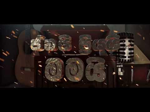 ජනයි ප්රියයි මමයි  | Janai Priyai Mamai  Trailer