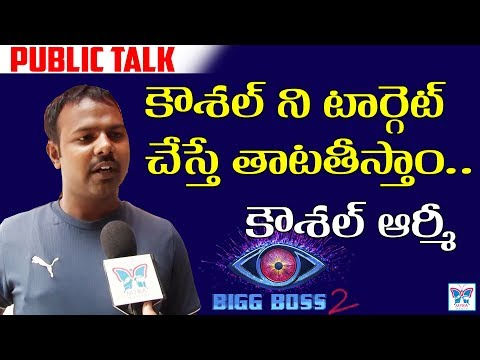 Public Talk On Kaushal Telugu Bigg Boss 2 | Nani BiggBoss2 Latest Updates Kaushal Army | Myra Media