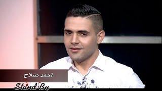 ستاند باي| حلقة توزيع جوائز الأوسكار 2-3-2015  مع أحمد صلاح