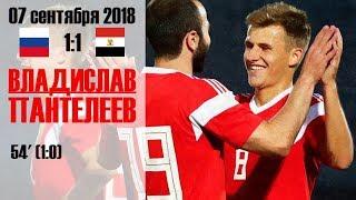 Россия до 21 : Египет до 21