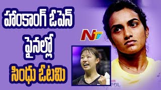 P.V. Sindhu Loses Final of the World Badminton Championship - Thailand Open badminton - NTV - netivaarthalu.com