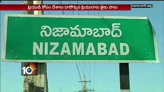 దేశాలు దాటి ప్రియుడి కోసం వస్తే జైలు పాలు… | Saudi lady loves Nizamabad Man
