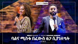 PRESENCE TV CHANNEL | WITH PROPHET SURAPHEL DEMISSIE