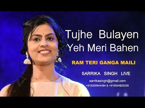 Tujhe Bulaye Yeh Meri Bahen | Ram Teri Ganga Maili | Sarrika Singh Live