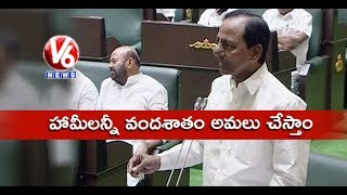 CM KCR Speaks About Implementation Of Election Manifesto | TS Assembly Sessions 2019