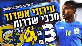 מכבי עירוני אשדוד - מכבי עירוני שדרות 3-4 מח' 19 ליגה ג' דרום 2015/16