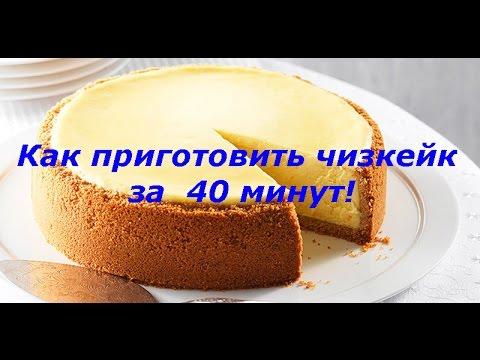 Как приготовить чиз-кейк за 40 минут. Собственный рецепт! Очень вкусно!