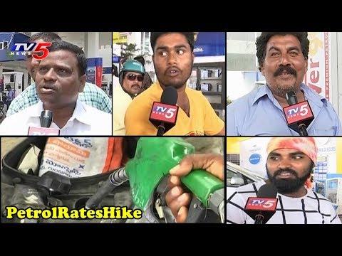 పెట్రో ధరలపై విపక్షాల భగ్గు..! | Public Worry About Petrol Rates Hike | TV5 News