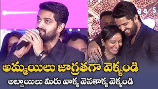Hero naga shaurya superb speech At Nartanasala First Look Launch |NTR Movie | filmy looks