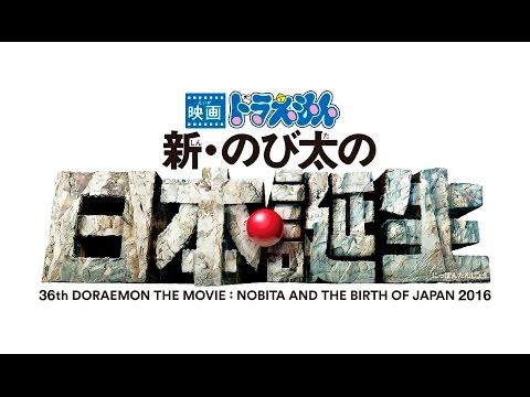 『映畫ドラえもん 新・のび太の日本誕生』予告編