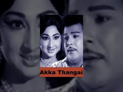 Akka Thangai - K.R.Vijaya, Sowkar Janaki, Major Sundarrajan - Classic Tamil Superhit Movie