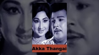Akka Thangai Tamil Movie