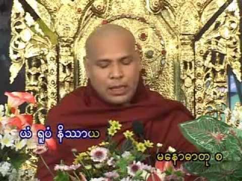 Ashin Thuzata Pa Htan video