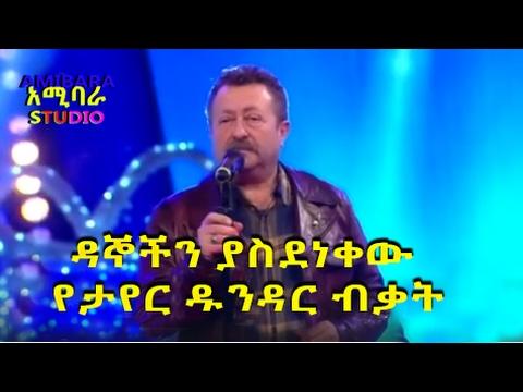 Tayyar Dündar's Amazing Voice