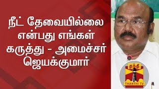 NEET is not necessary is our Opinion - Minister Jayakumar