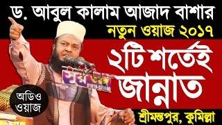 Mufti Dr Abul Kalam Azad Bashar Bangla Waz দুটি শর্ত মানলেই জান্নাত ☑️