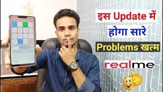 New Software Update में Problems Fix होगा Realme Devices में। Latest Update
